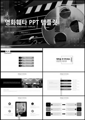 음악미디어 검정색 다크한 멋진 PPT서식 다운로드