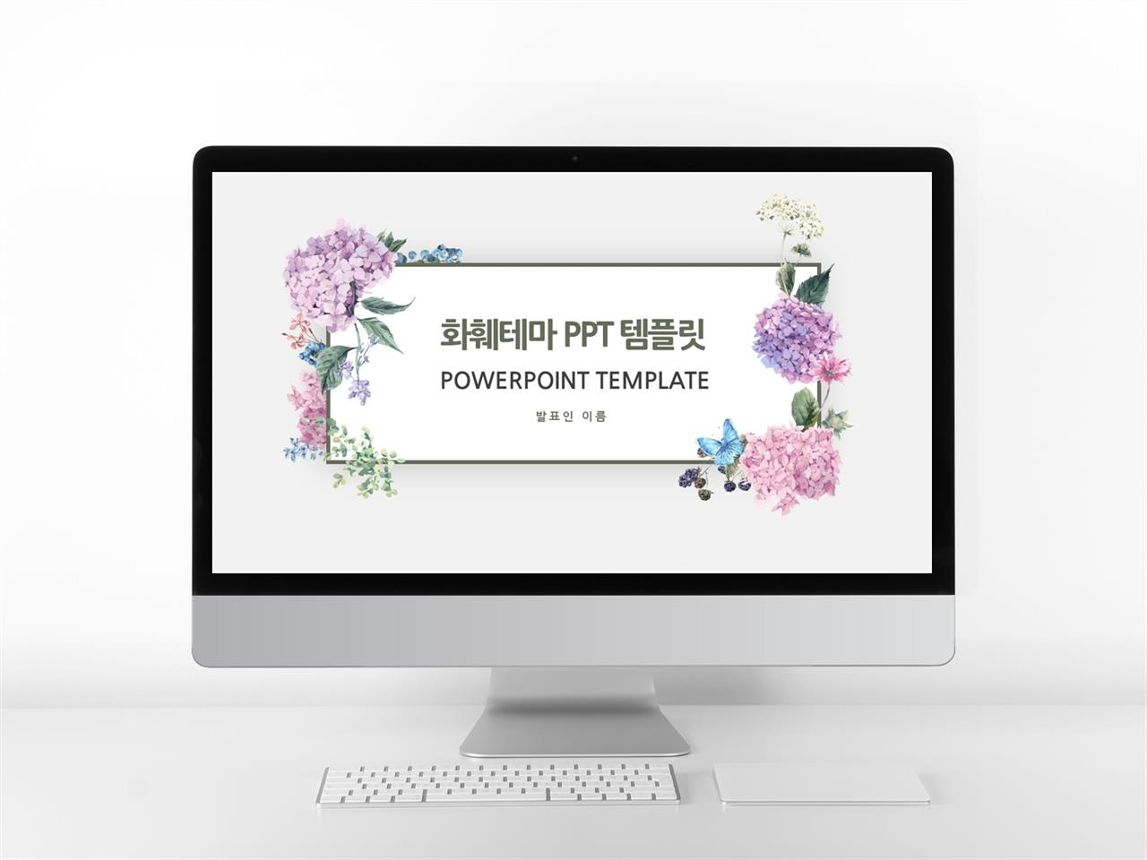 화초주제 자주색 아담한 고급형 피피티탬플릿 디자인 미리보기