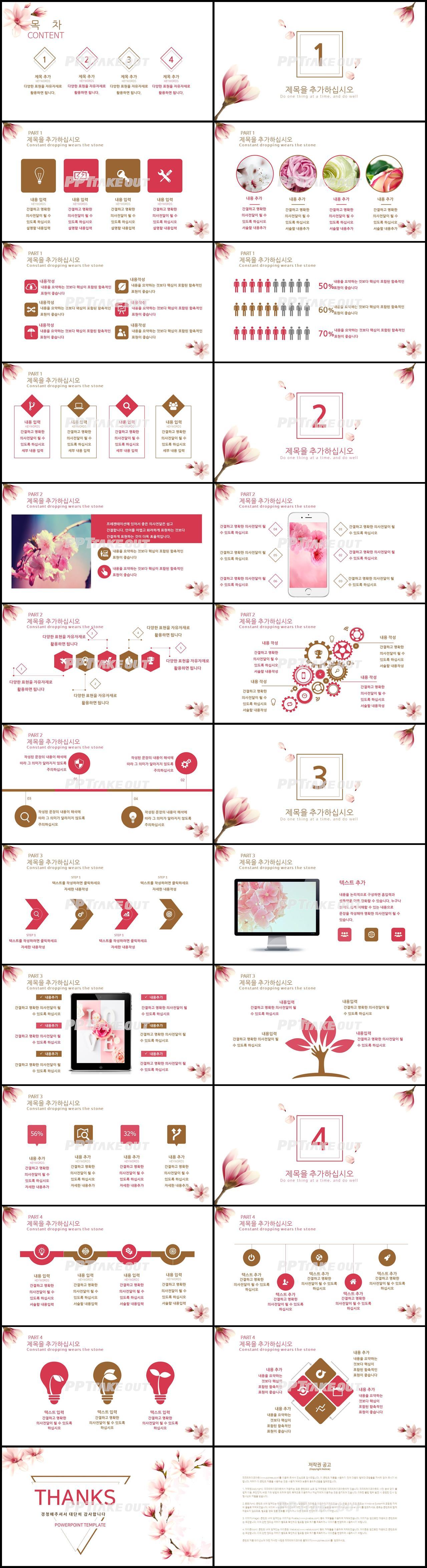 꽃과 동식물 주제 분홍색 예쁜 발표용 파워포인트샘플 다운 상세보기