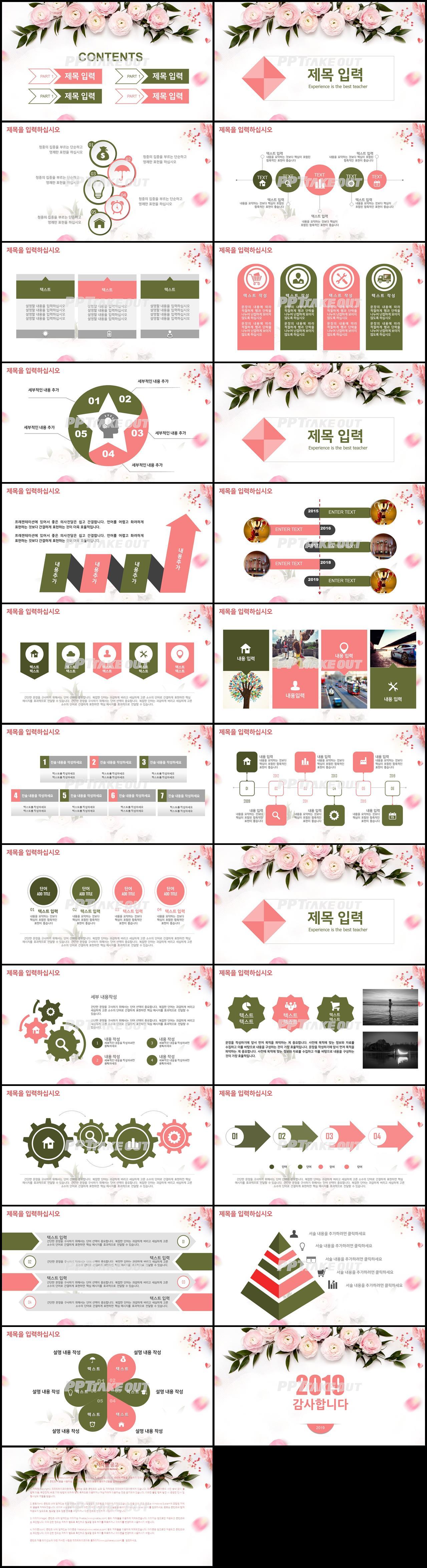 화초, 동식물 핑크색 아담한 프로급 파워포인트탬플릿 사이트 상세보기