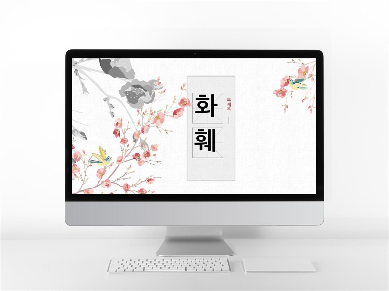 꽃과 동식물 주제 분홍색 잉크느낌 고급스럽운 POWERPOINT배경 사이트 미리보기
