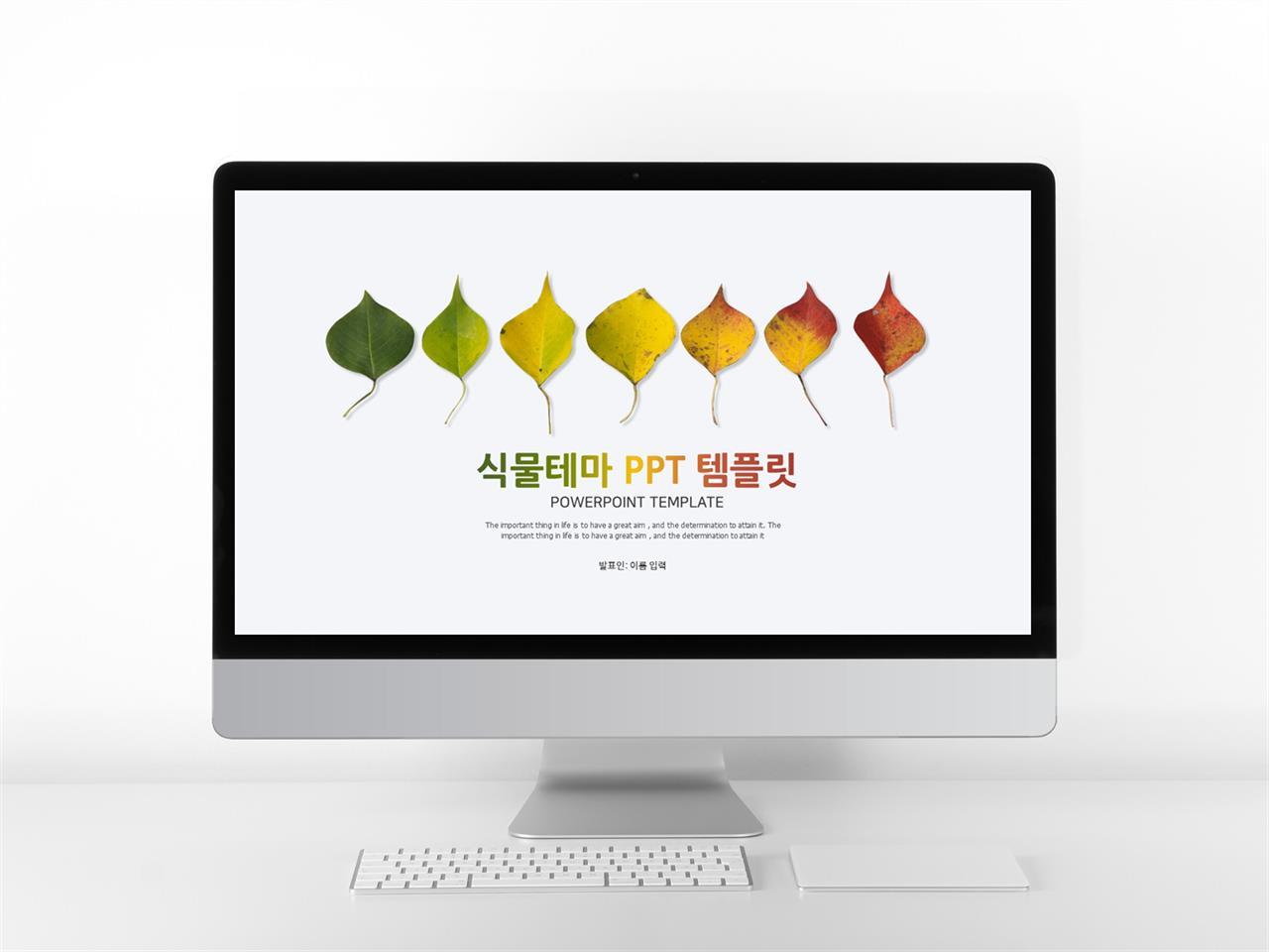 동식물, 애완동물 컬러 귀여운 멋진 POWERPOINT탬플릿 다운로드 미리보기