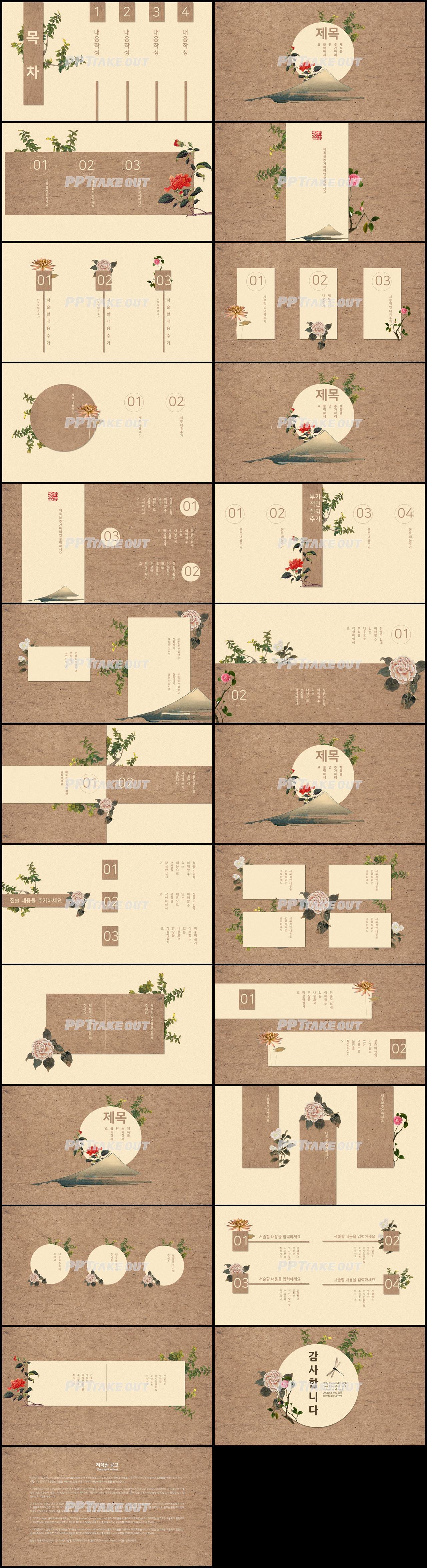 화초, 동식물 브라운 아담한 프레젠테이션 PPT템플릿 만들기 상세보기