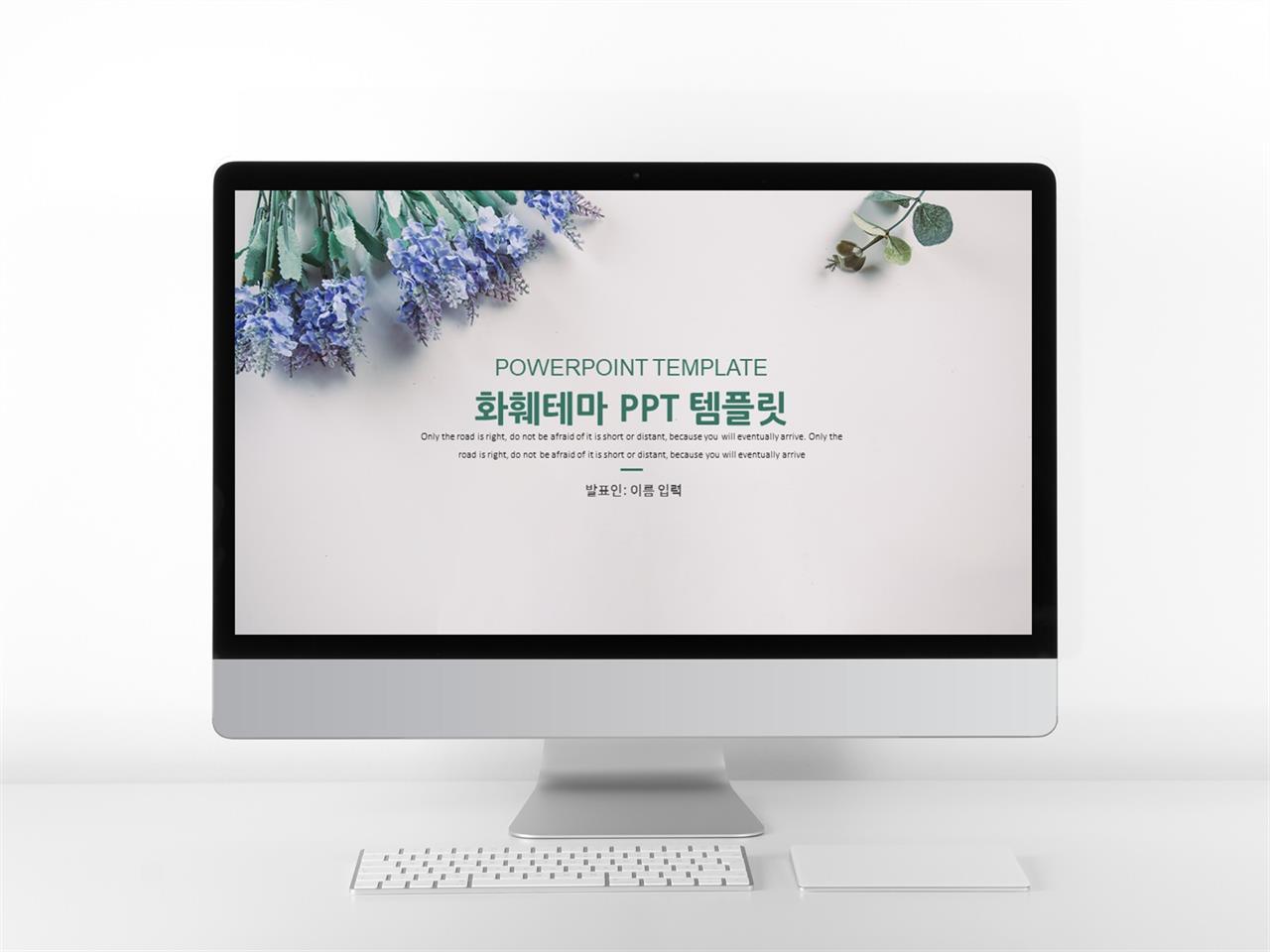 화훼, 동물주제 자주색 단정한 발표용 PPT양식 다운 미리보기