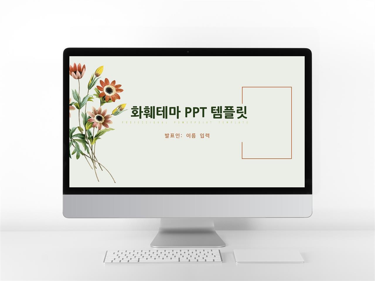 꽃과 동식물 주제 그린색 예쁜 시선을 사로잡는 PPT탬플릿 만들기 미리보기