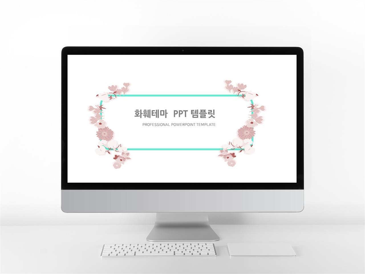 화초주제 핑크색 아담한 고급형 피피티양식 디자인 미리보기