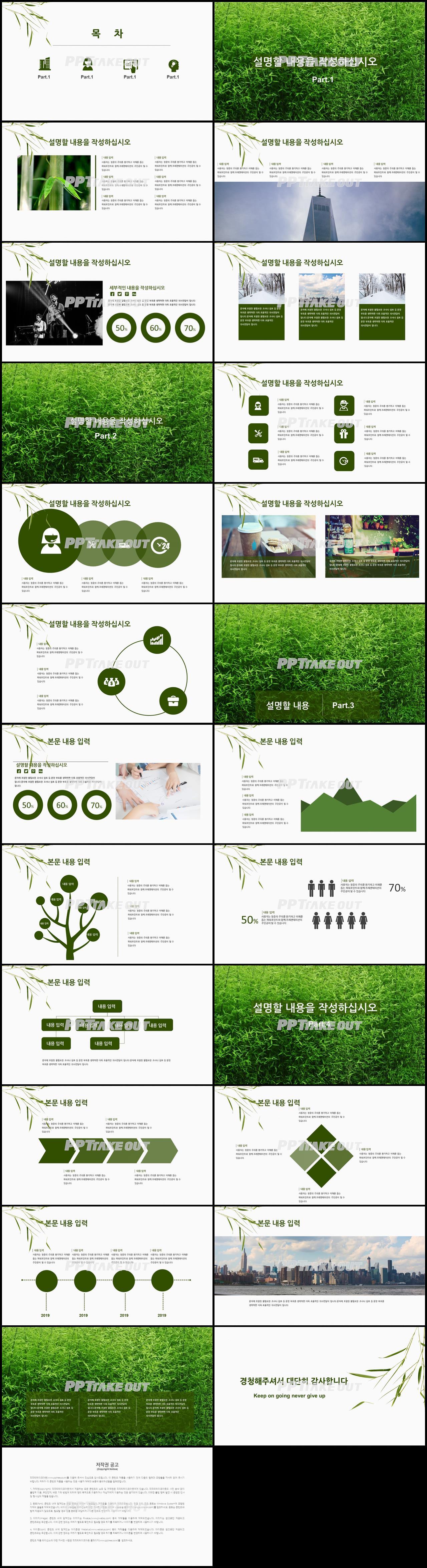 화초, 동식물 그린색 예쁜 프로급 파워포인트양식 사이트 상세보기