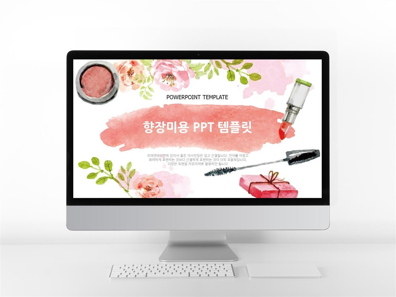 화초주제 분홍색 귀여운 맞춤형 파워포인트서식 다운로드 미리보기