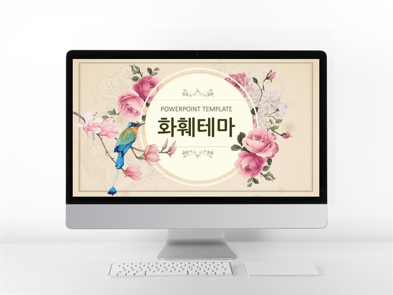 식물동물 핑크색 단아한 마음을 사로잡는 파워포인트탬플릿 다운 미리보기