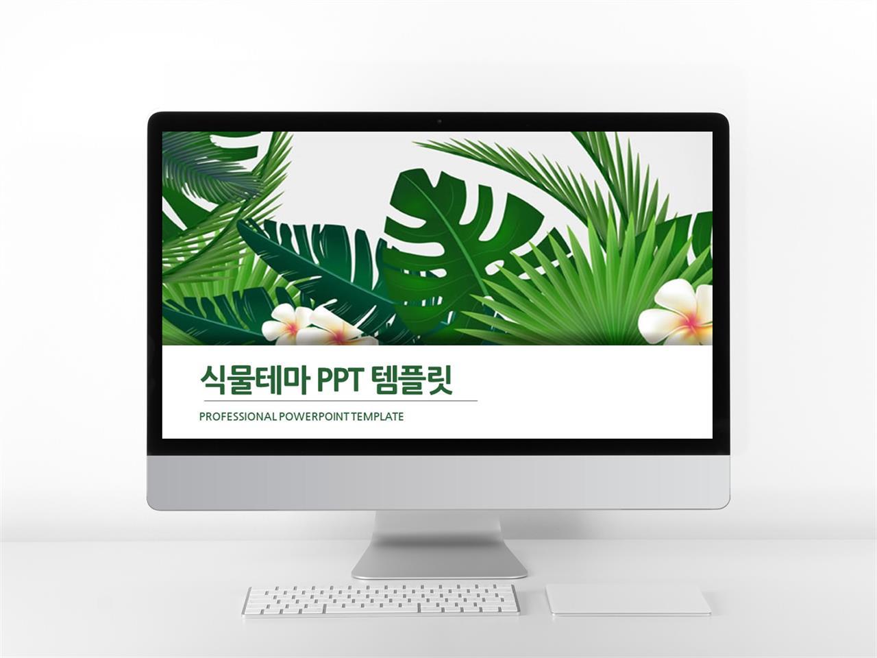 동식물, 애완동물 풀색 단정한 고급형 POWERPOINT템플릿 디자인 미리보기