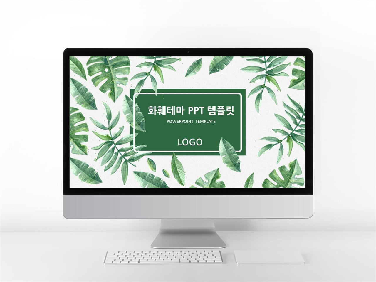 꽃과 동식물 주제 초록색 깜찍한 고급스럽운 POWERPOINT테마 사이트 미리보기