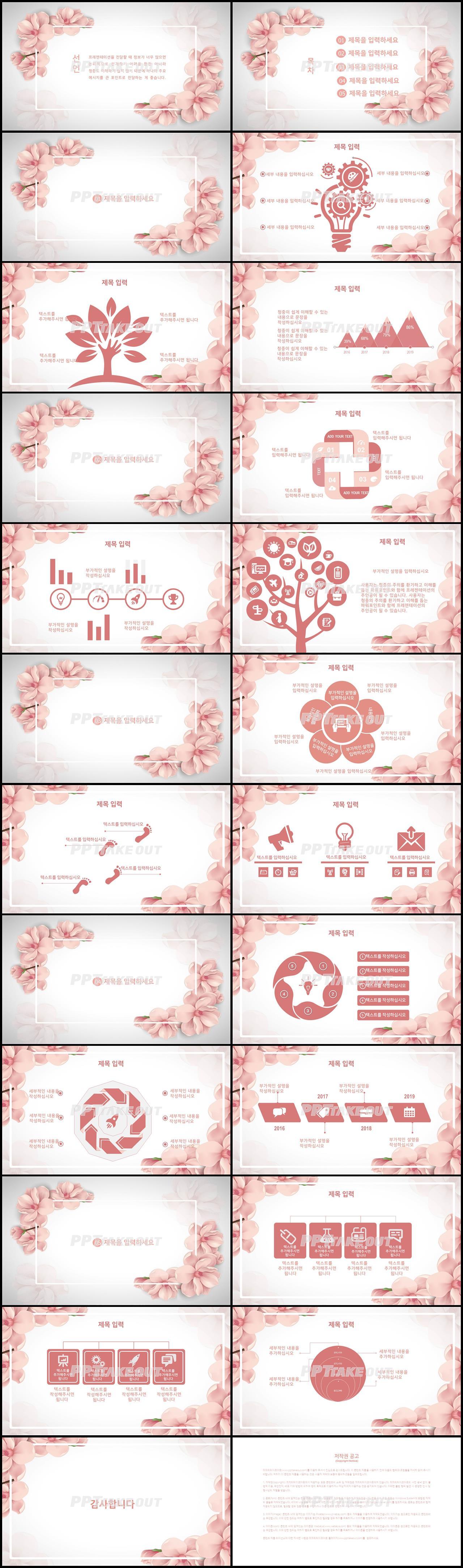 화훼, 동물주제 분홍색 아담한 발표용 POWERPOINT배경 다운 상세보기