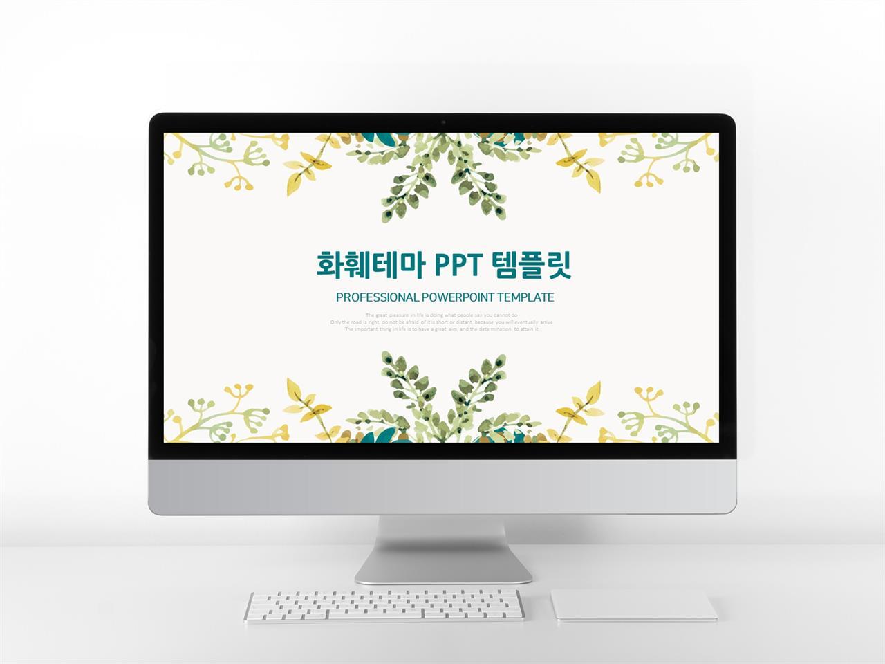 플라워, 동물주제 그린색 단아한 다양한 주제에 어울리는 POWERPOINT탬플릿 디자인 미리보기