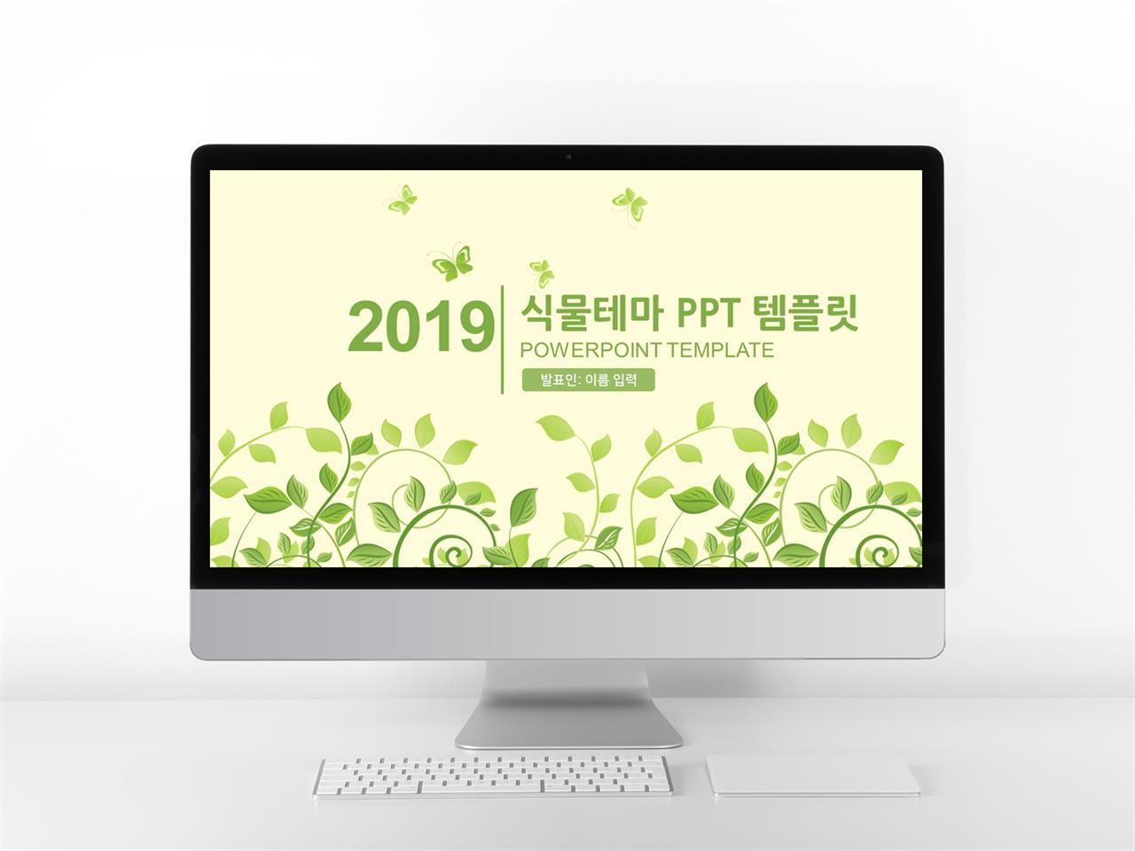 식물동물 녹색 단정한 프로급 PPT템플릿 사이트 미리보기