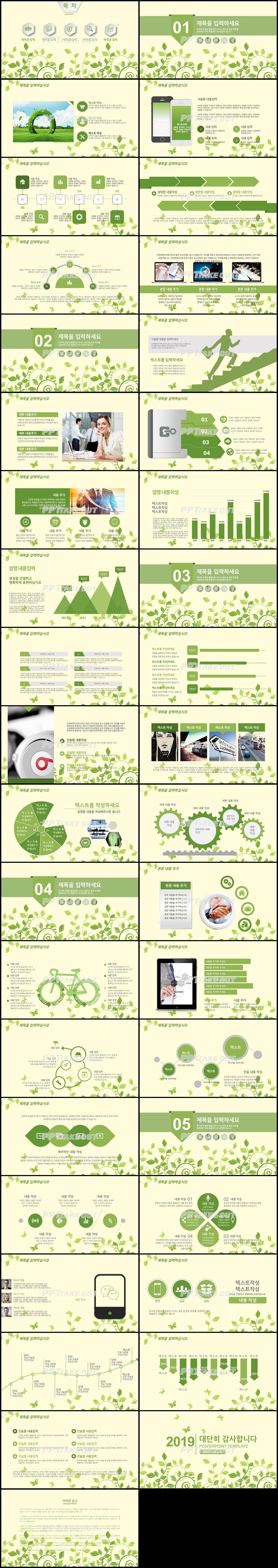 식물동물 녹색 단정한 프로급 PPT템플릿 사이트 상세보기