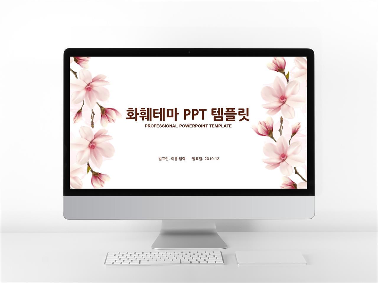 동식물, 애완동물 분홍색 귀여운 매력적인 PPT서식 제작 미리보기