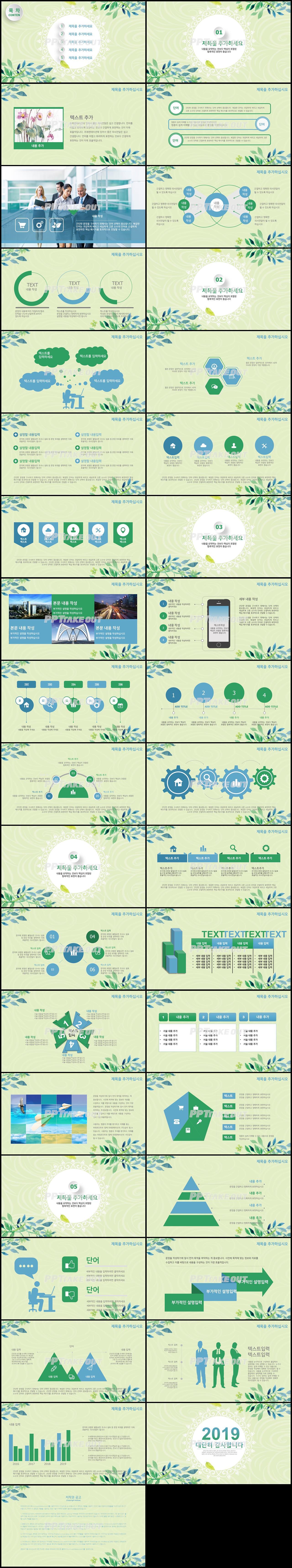 플라워, 동물주제 초록색 단정한 멋진 피피티템플릿 다운로드 상세보기
