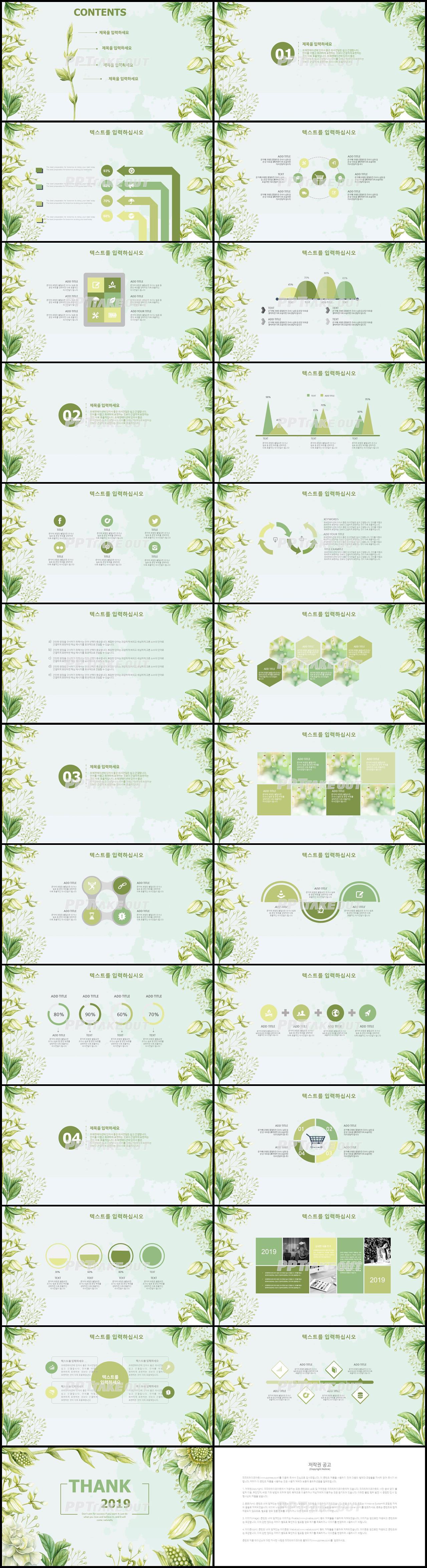 동식물, 애완동물 그린색 예쁜 다양한 주제에 어울리는 피피티샘플 디자인 상세보기