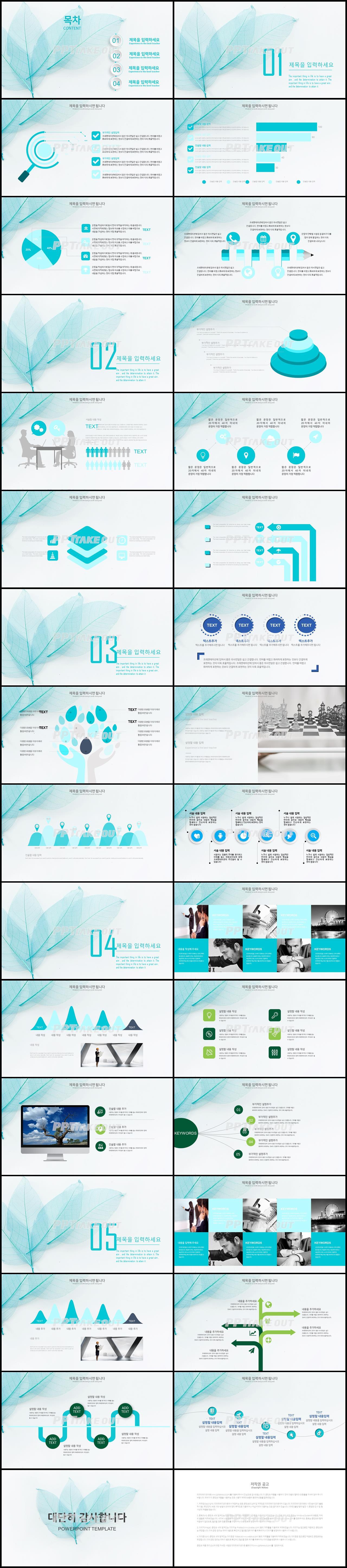 화초주제 파란색 귀여운 맞춤형 피피티탬플릿 다운로드 상세보기