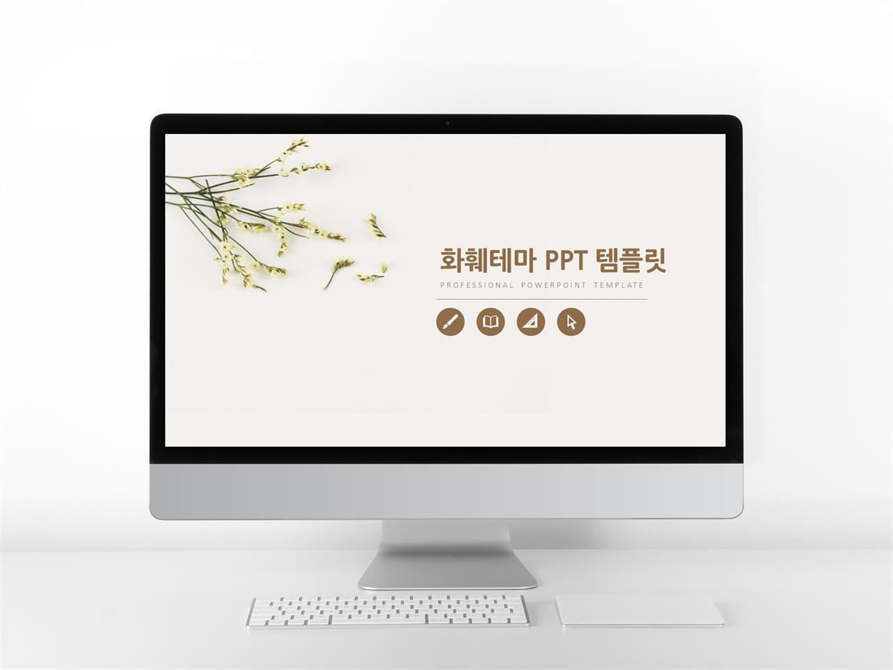 꽃과 동식물 주제 노란색 깜찍한 고급스럽운 파워포인트샘플 사이트 미리보기