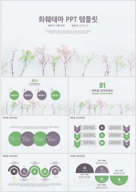 화초주제 초록색 예쁜 고퀄리티 POWERPOINT템플릿 제작