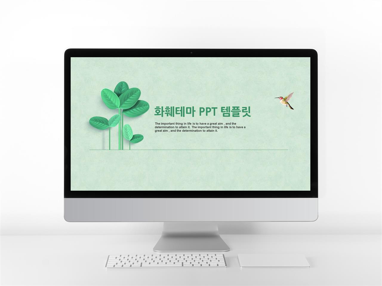 화초, 동식물 초록색 깜찍한 마음을 사로잡는 PPT템플릿 다운 미리보기