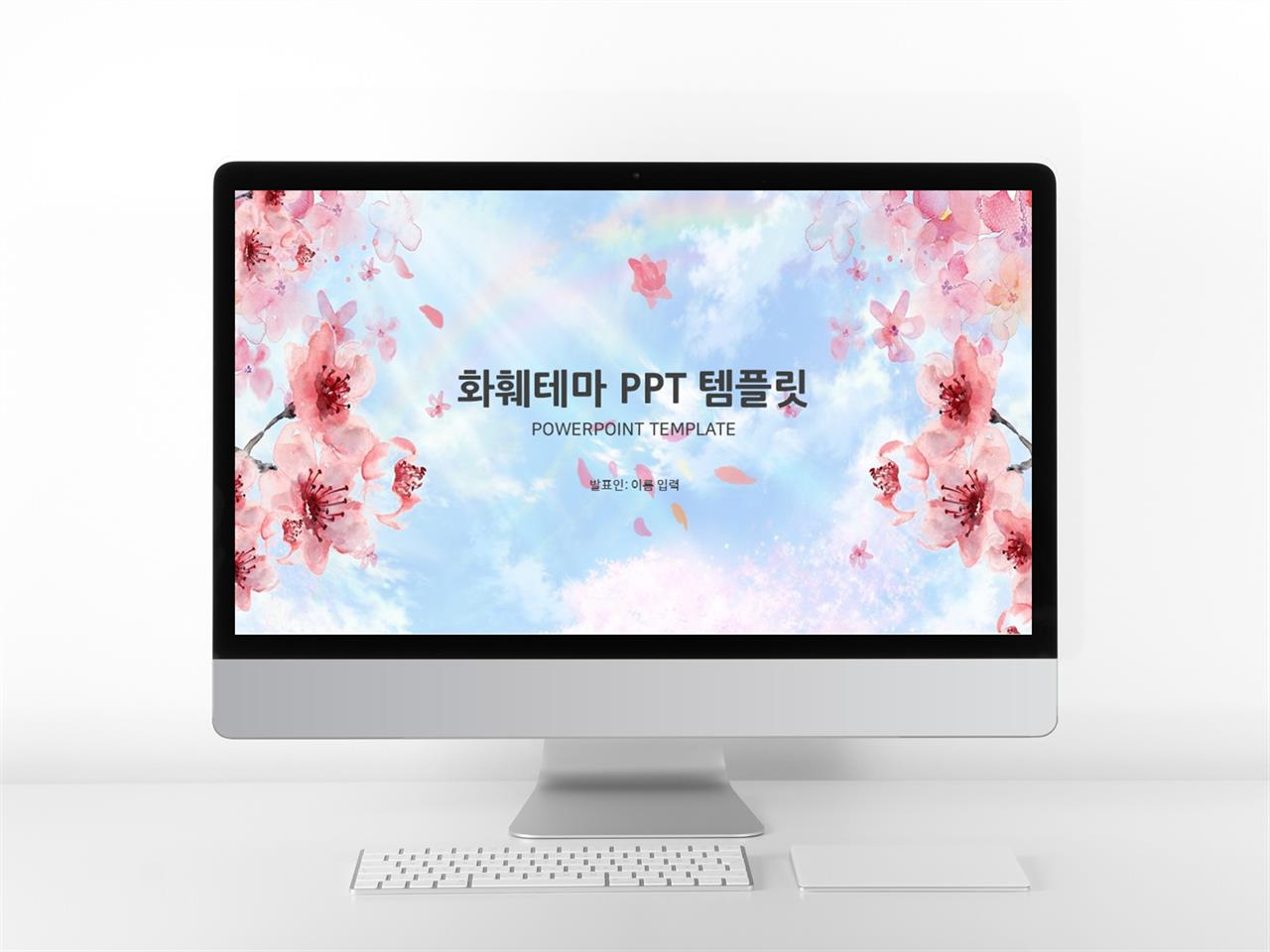 꽃과 동식물 주제 핑크색 깜찍한 발표용 PPT탬플릿 다운 미리보기