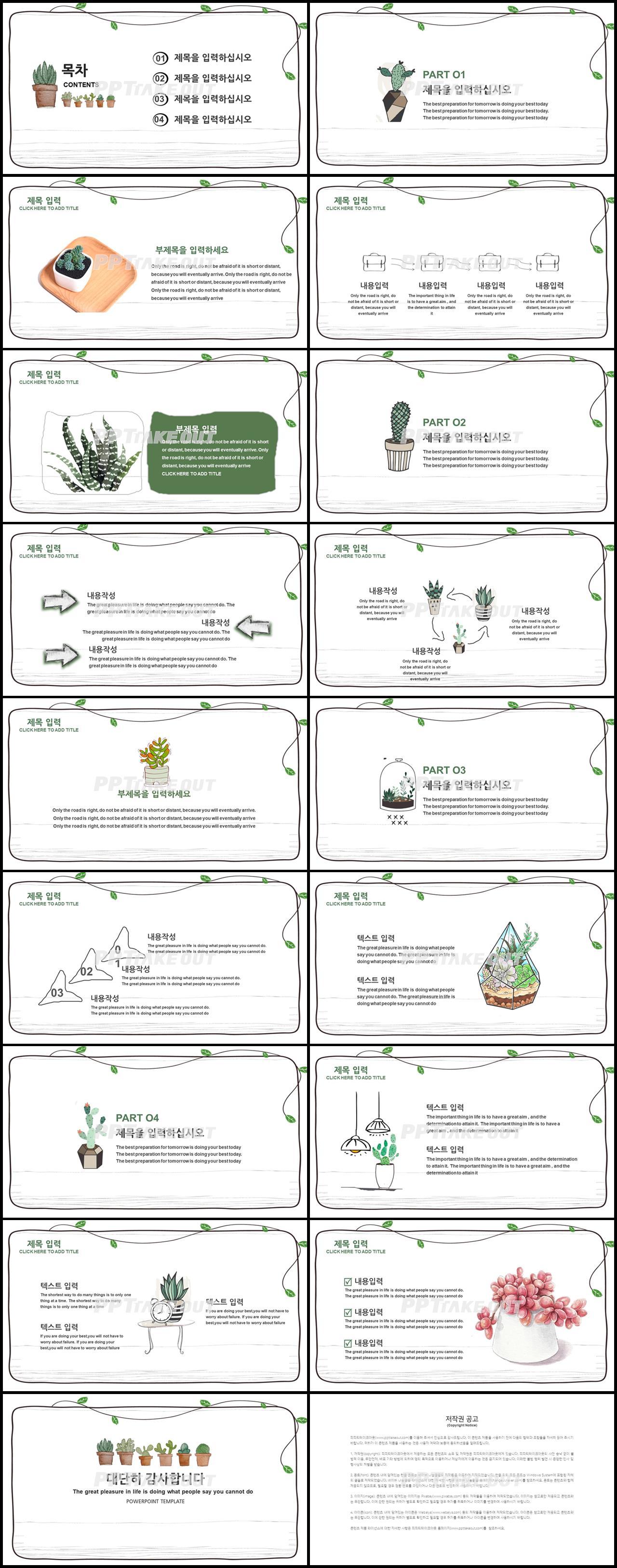 화초, 동식물 녹색 캐릭터 프로급 피피티테마 사이트 상세보기