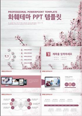 플라워, 동물주제 분홍색 아담한 매력적인 피피티샘플 제작