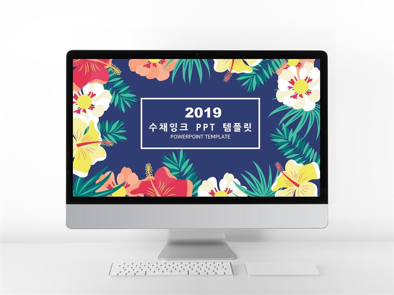 화초주제 컬러 예쁜 고퀄리티 파워포인트서식 제작 미리보기