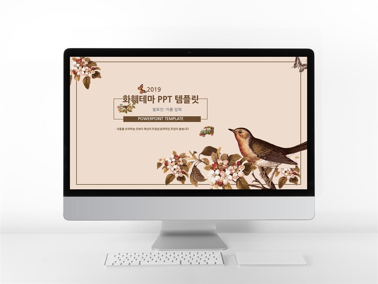 화훼, 동물주제 브라운 깜찍한 고급스럽운 POWERPOINT배경 사이트 미리보기
