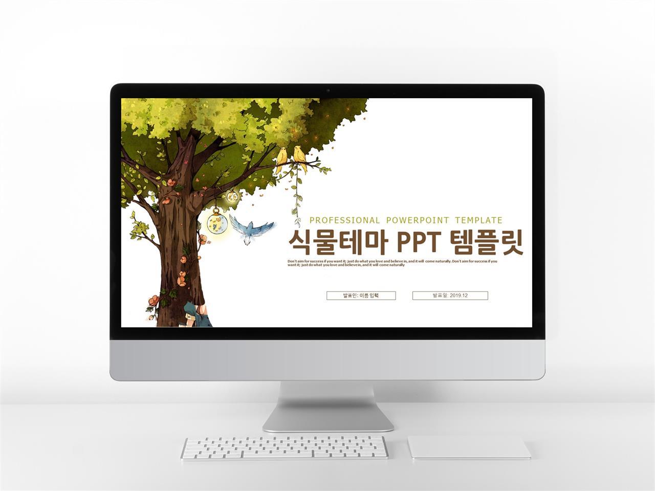 동식물, 애완동물 풀색 애니메이션 다양한 주제에 어울리는 PPT서식 디자인 미리보기
