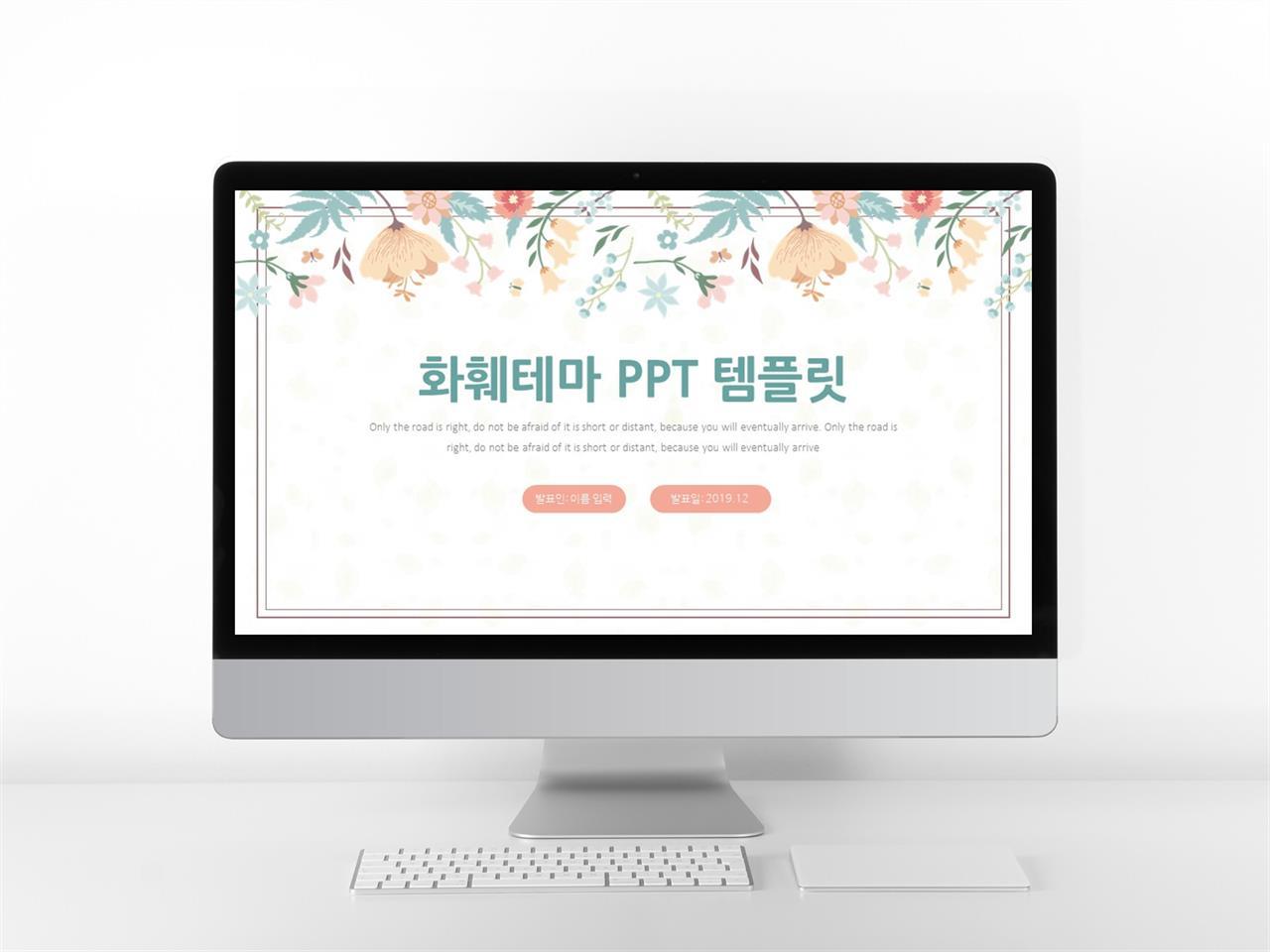 화초주제 다색 인포그래픽 고퀄리티 피피티탬플릿 제작 미리보기