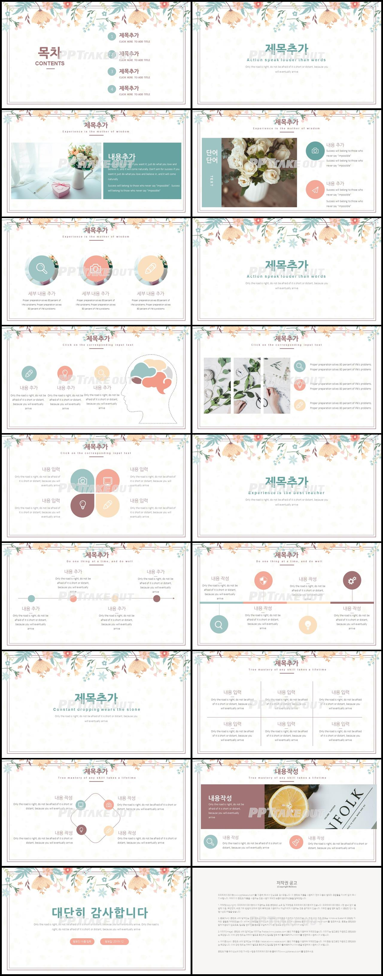 화초주제 다색 인포그래픽 고퀄리티 피피티탬플릿 제작 상세보기