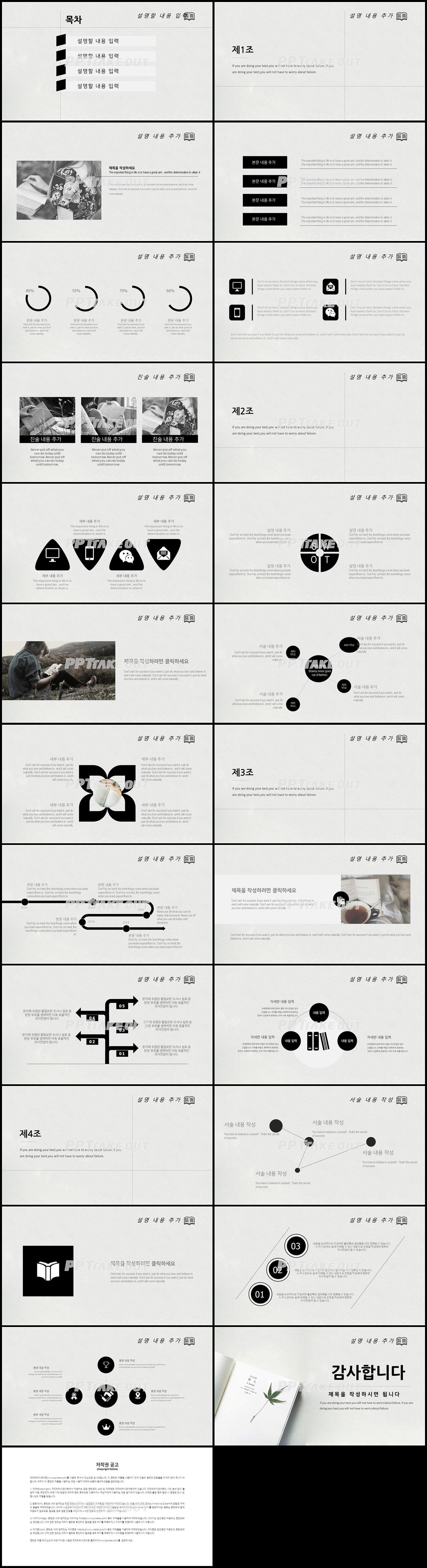 플라워, 동물주제 블랙 예쁜 다양한 주제에 어울리는 파워포인트테마 디자인 상세보기