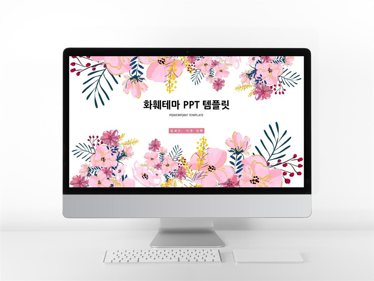 동식물, 애완동물 분홍색 단아한 매력적인 파워포인트배경 제작 미리보기