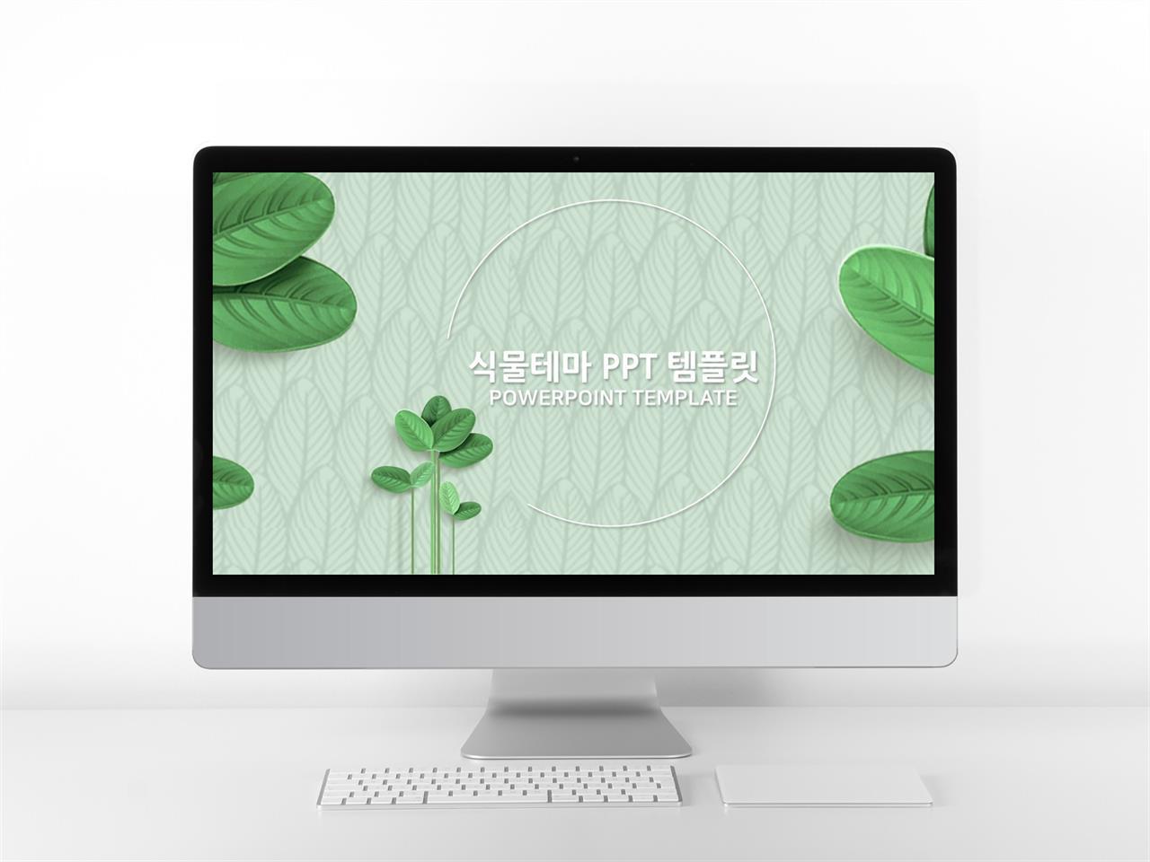 화초, 동식물 풀색 단정한 마음을 사로잡는 파워포인트탬플릿 다운 미리보기