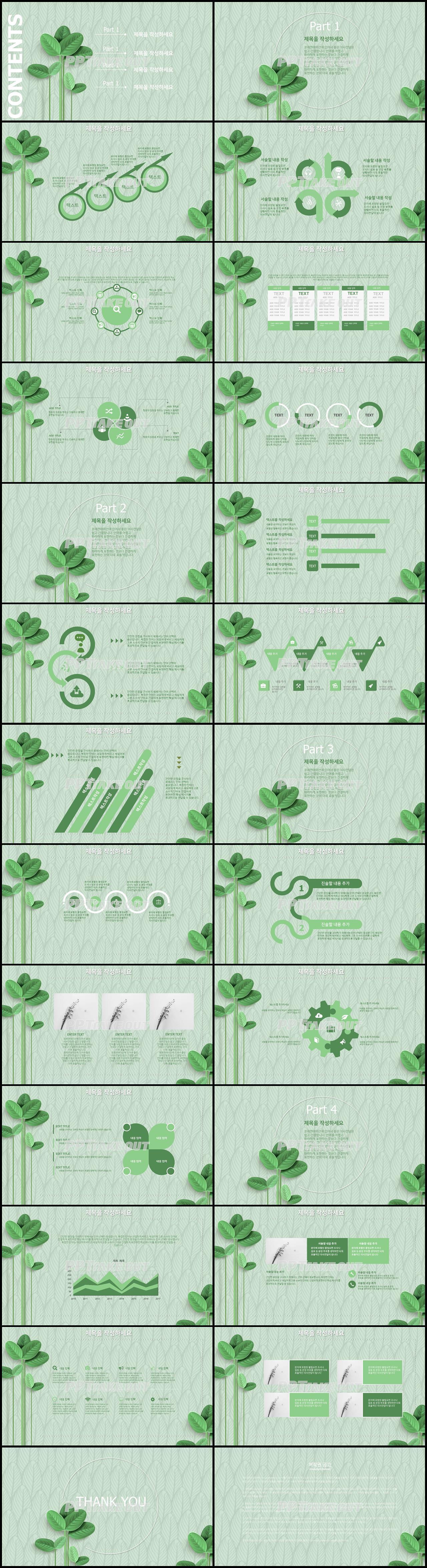 화초, 동식물 풀색 단정한 마음을 사로잡는 파워포인트탬플릿 다운 상세보기