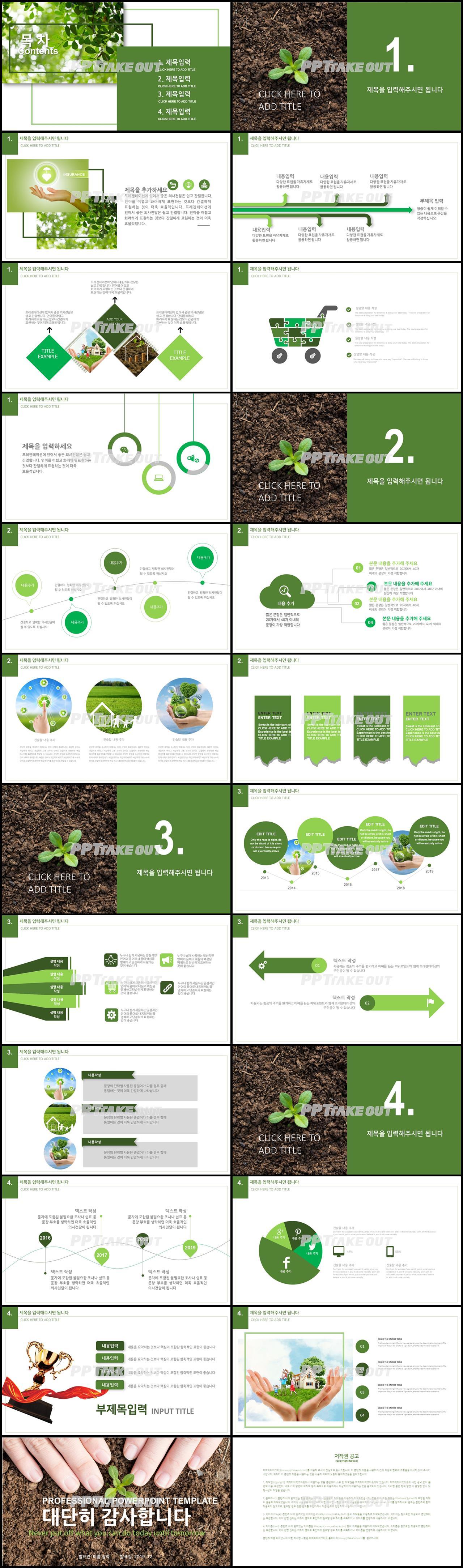 동식물, 애완동물 초록색 예쁜 멋진 피피티템플릿 다운로드 상세보기
