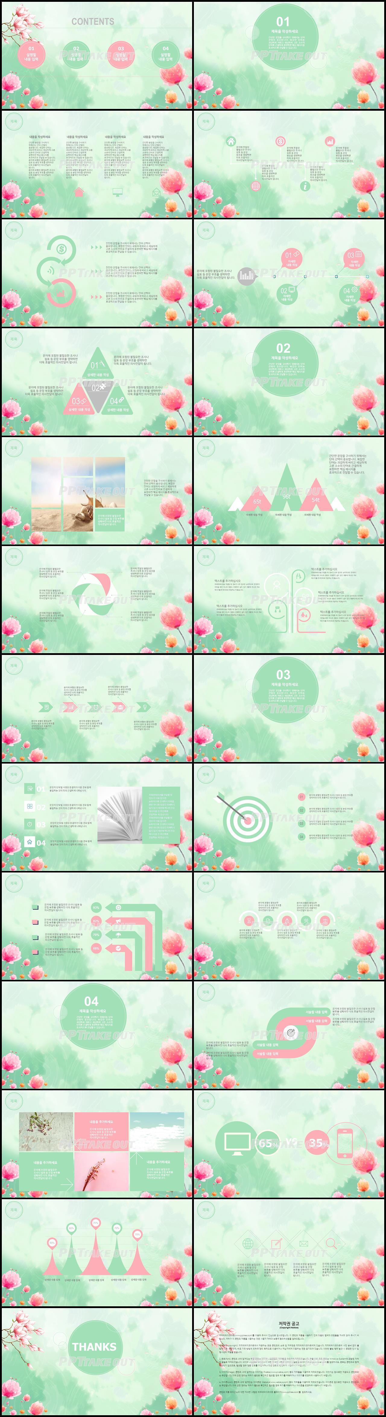 플라워, 동물주제 녹색 단정한 다양한 주제에 어울리는 피피티샘플 디자인 상세보기