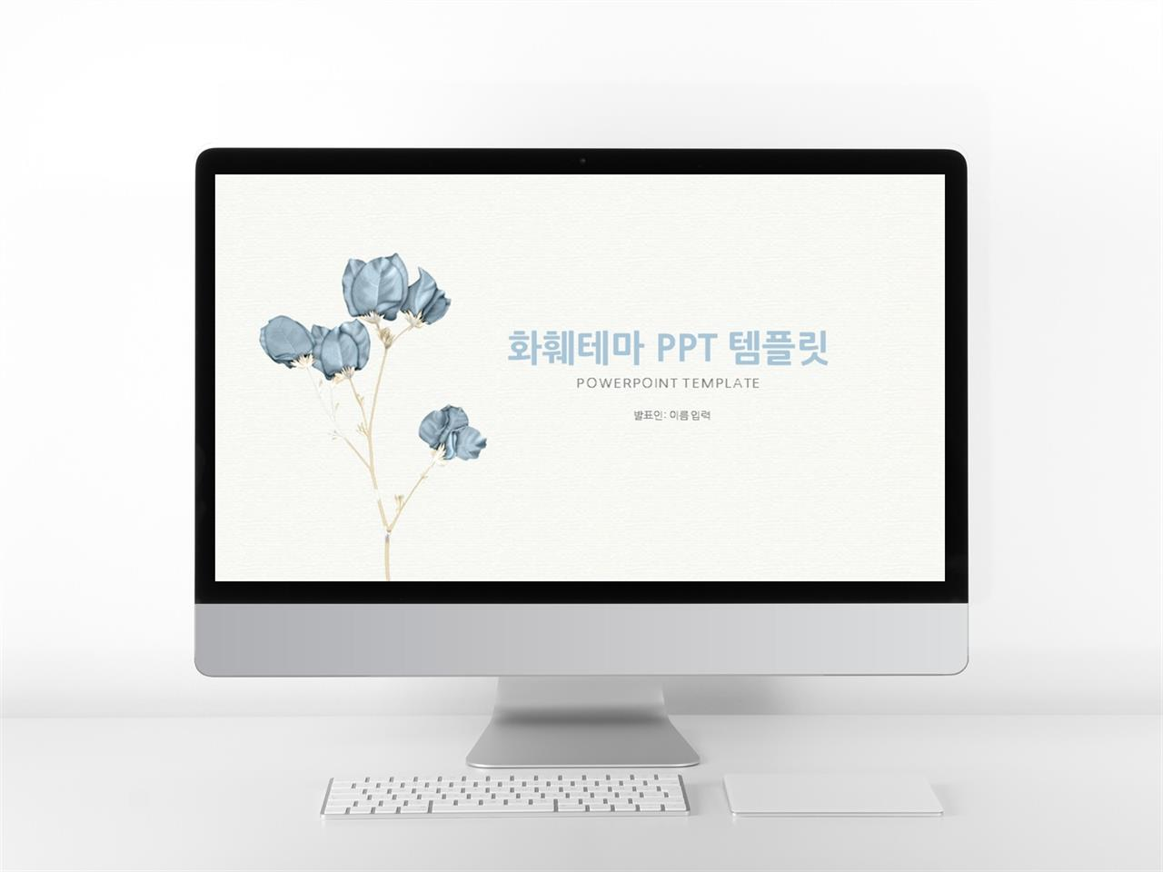 꽃과 동식물 주제 자주색 깜찍한 발표용 POWERPOINT테마 다운 미리보기