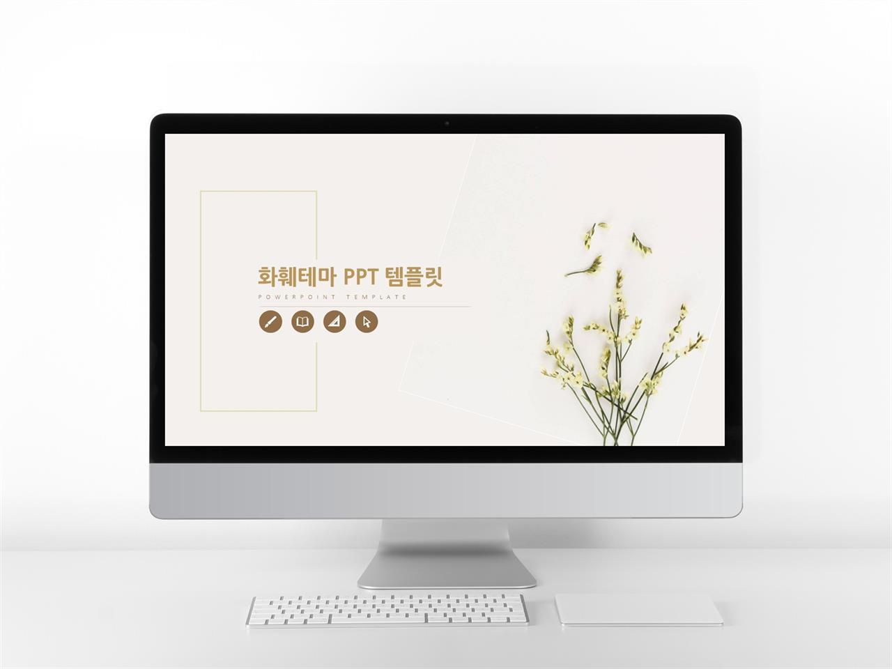 화초주제 황색 예쁜 맞춤형 POWERPOINT샘플 다운로드 미리보기