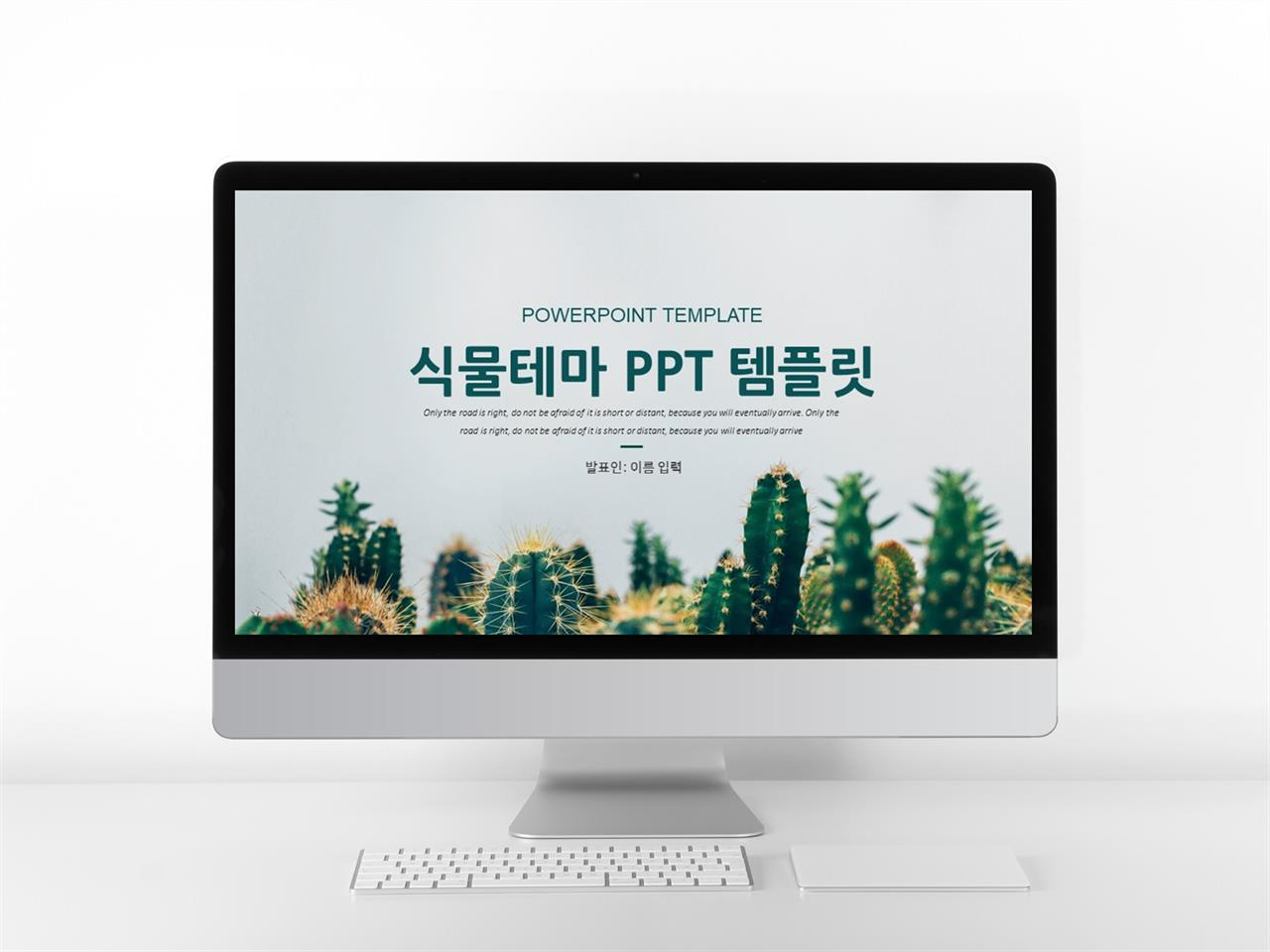 플라워, 동물주제 그린색 폼나는 매력적인 POWERPOINT탬플릿 제작 미리보기