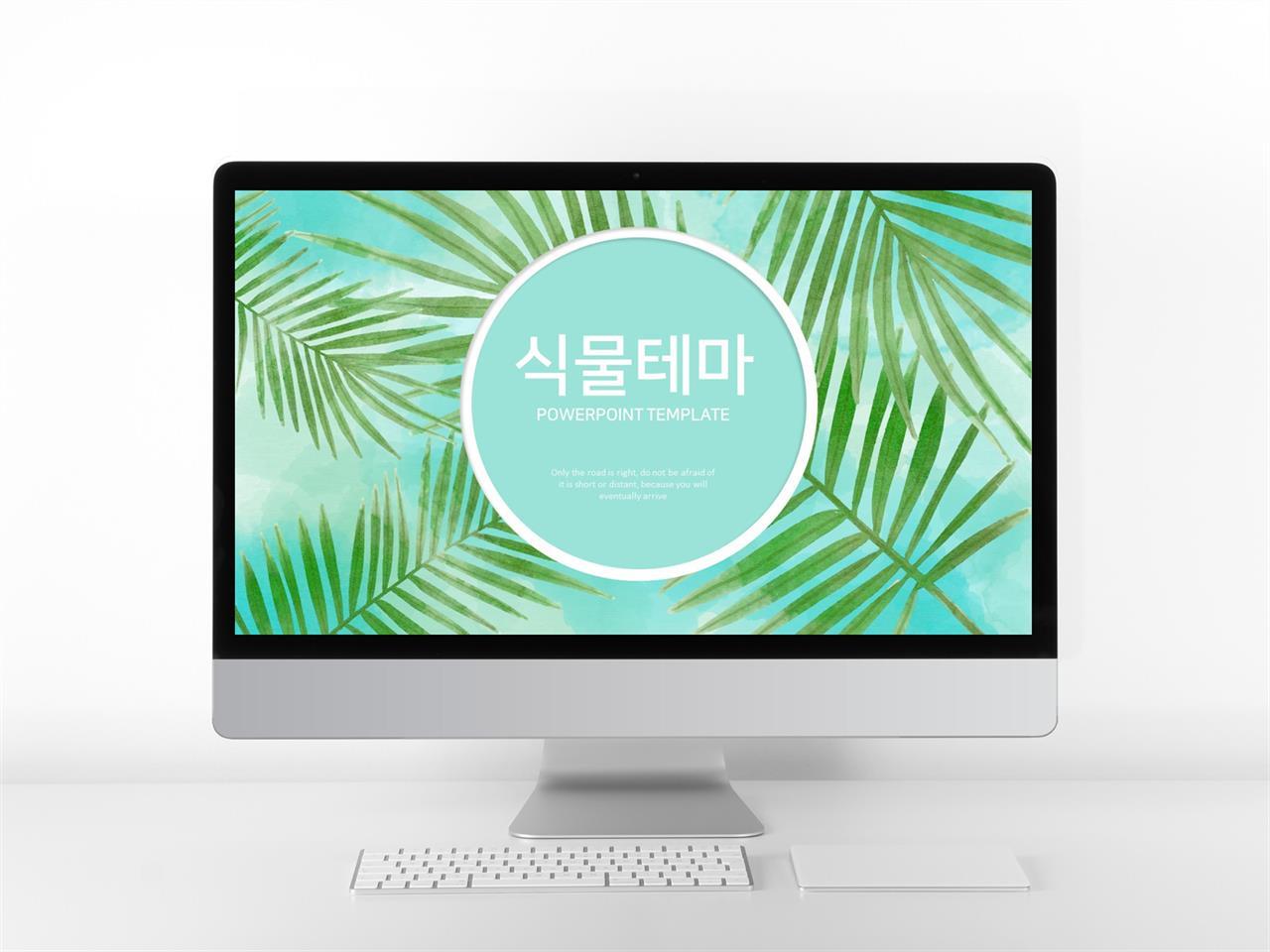 꽃과 동식물 주제 초록색 수채화 고급스럽운 PPT양식 사이트 미리보기