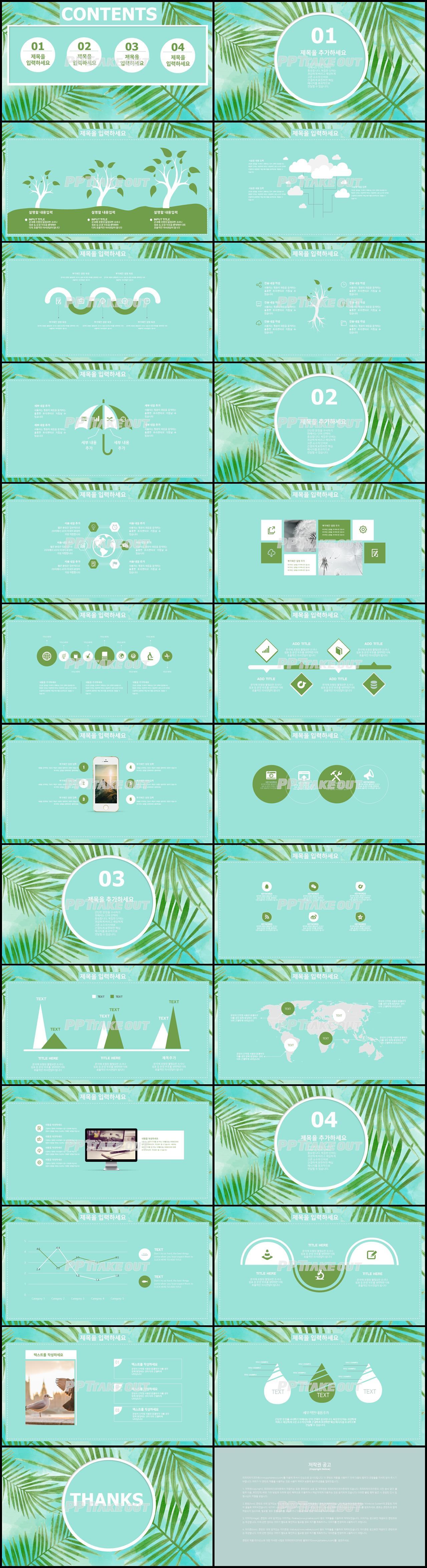 꽃과 동식물 주제 초록색 수채화 고급스럽운 PPT양식 사이트 상세보기