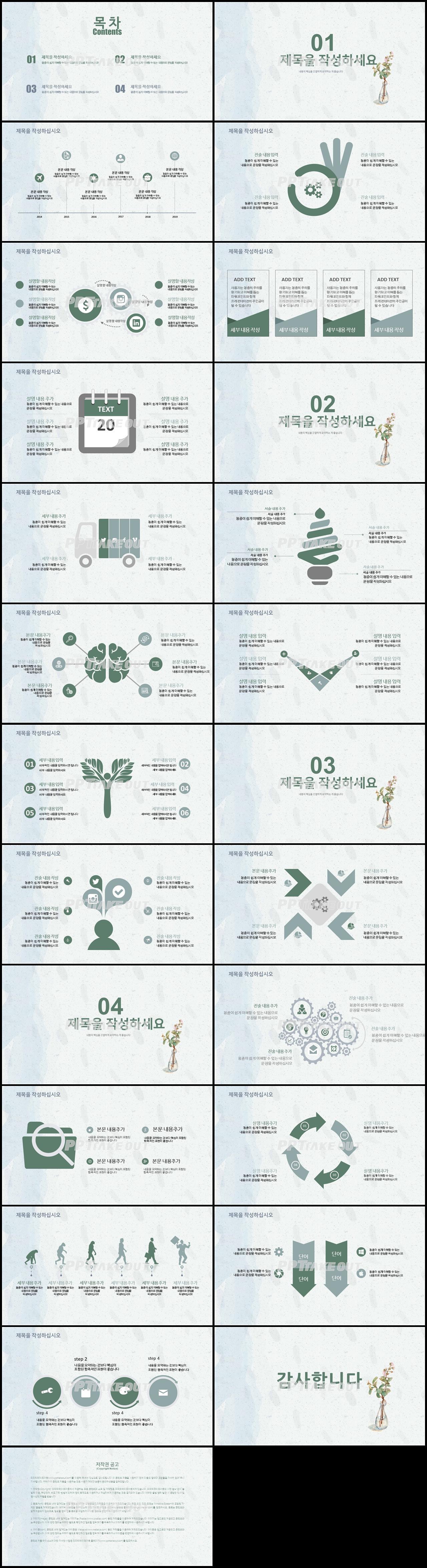 플라워, 동물주제 녹색 수채화 다양한 주제에 어울리는 피피티템플릿 디자인 상세보기