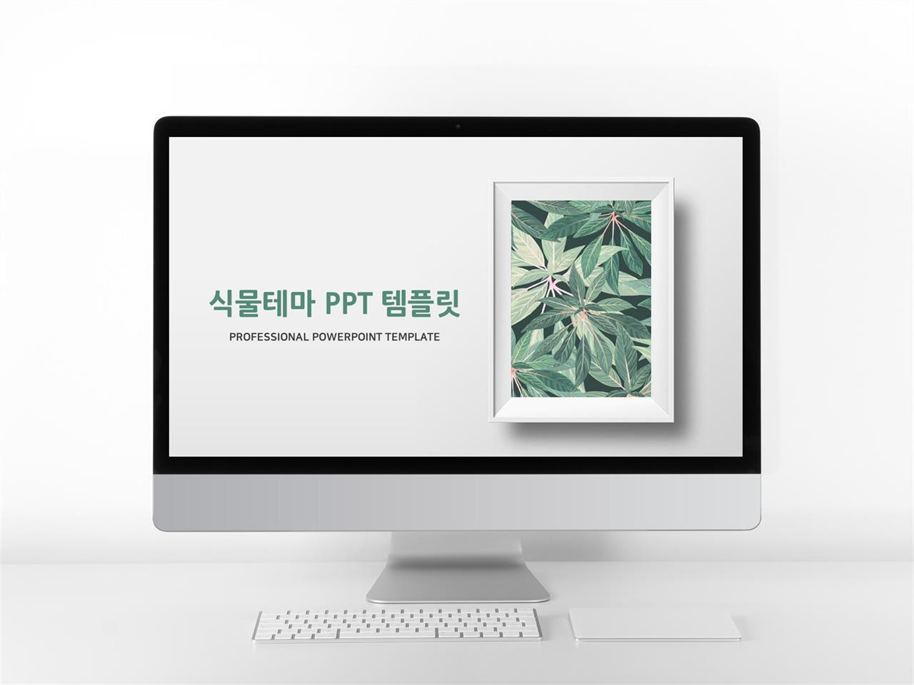 꽃과 동식물 주제 초록색 예쁜 시선을 사로잡는 피피티서식 만들기 미리보기