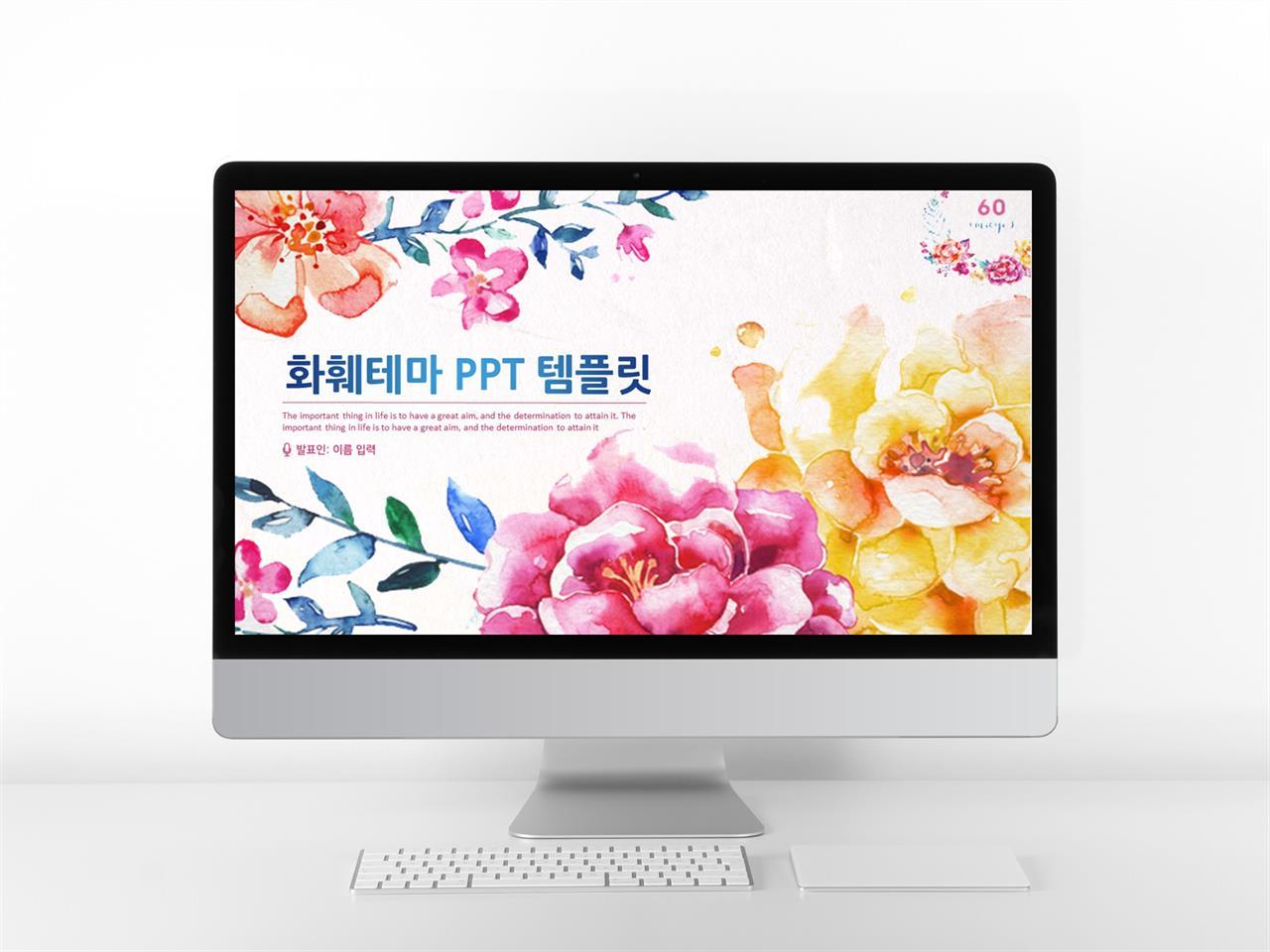 화훼, 동물주제 빨간색 귀여운 고급스럽운 파워포인트템플릿 사이트 미리보기