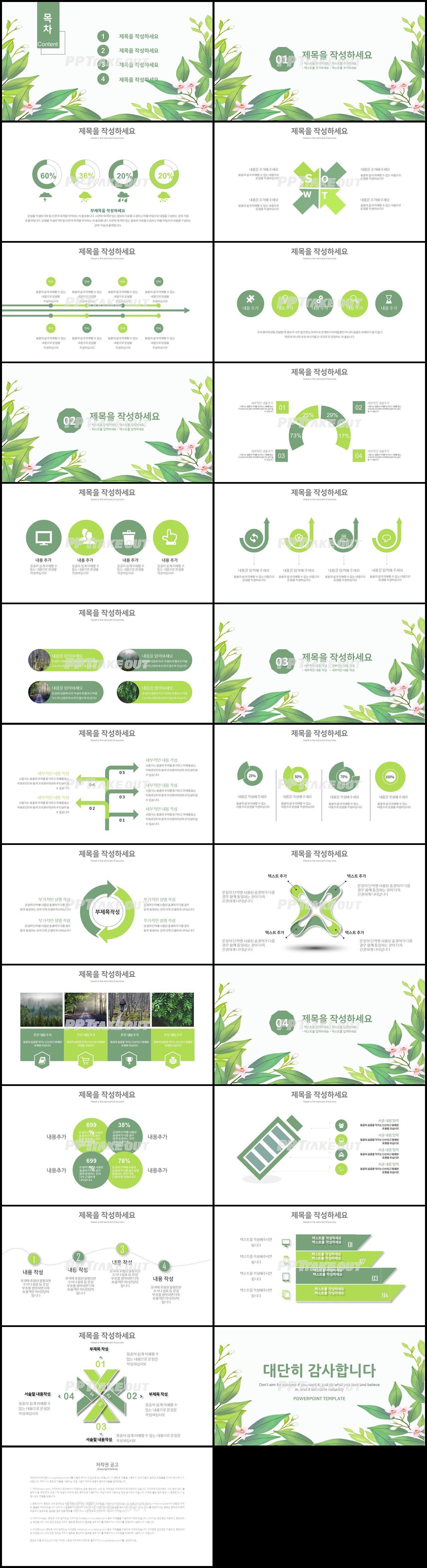 동식물, 애완동물 녹색 잉크느낌 다양한 주제에 어울리는 파워포인트배경 디자인 상세보기
