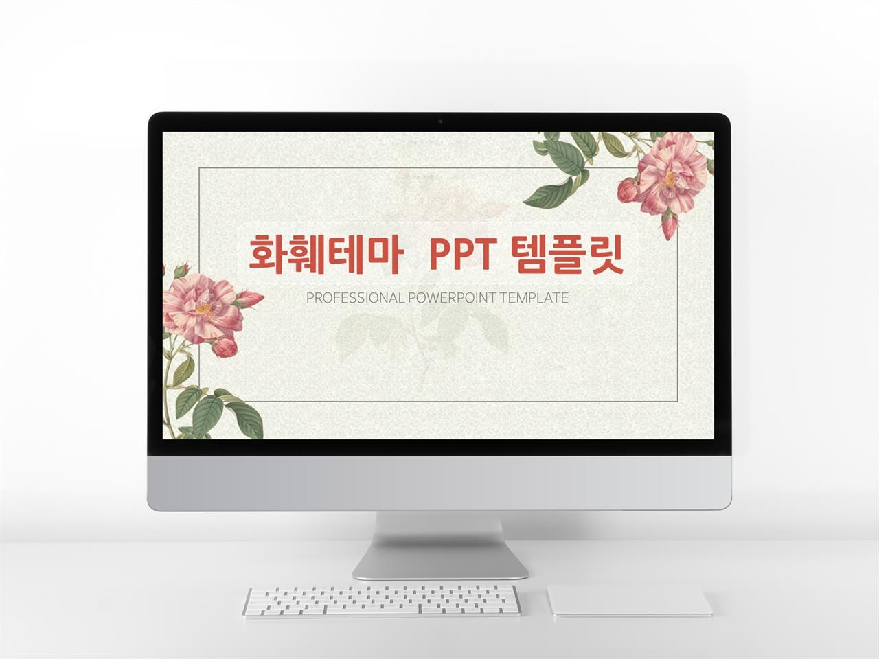동식물, 애완동물 분홍색 귀여운 멋진 POWERPOINT탬플릿 다운로드 미리보기